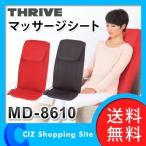 ショッピングマッサージ マッサージシート シートマッサージャー つかみもみシリーズ スライヴ(THRIVE) MD-8610 (ポイント2倍&送料無料)
