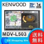 カーナビ MDV-L503 ケンウッド(KENWOOD) 彩速ナビ 7V型 メモリーナビ Type L フルセグ内蔵 DVD/USB/SD対応 AVナビゲーションシステム (送料無料&お取寄せ)