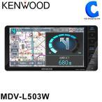 カーナビ MDV-L503W ケンウッド(KENWOOD) 彩速ナビ 7V型 メモリーナビ Type L フルセグ DVD/USB/SD AVナビゲーション 200mmワイド (送料無料&お取寄せ)