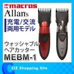 バリカン 散髪 防水 マクロス Allans 充交両用 ウォッシャブルヘアカッター ヘアクリッパー コードレス 充電式 MEBM-1