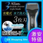 ひげ剃り 髭剃り シェーバー 充電式 ウォッシャブルシェーバー 3枚刃 トリプルブレード Allans MEBM-7