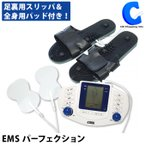 EMSマシン パッド 腹筋 筋トレ エクササイズマシン EMSパーフェクション MEF-18
