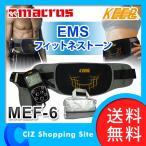 マクロス EMSフィットネストーン 筋トレエクササイズ トレーニングベルト 腹筋ベルト EMSマシーン 乾電池式 MEF-6 (ポイント10倍&送料無料)