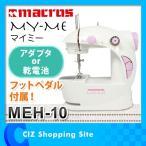 ミシン 電動ミシン 本体 コンパクト 小型 マイミー MEH-10