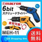 電動ドライバー ビット 充電式 ツイストトランスフォーム ライト付き MEH-11 オレンジ (送料無料)