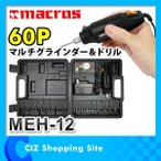 電動ドリル セット 小型 マクロス 60Pマルチグラインダー&ドリル 60点セット MEH-12