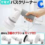 お風呂掃除 ブラシ 電動 バスポリッシャー 充電式 コードレス 電動バスクリーナーブラシ ハンディ MEH-129