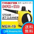 高圧洗浄機 スチームクリーナー スチームジェットクリーナー スチーム掃除機 マクロス MEH-19 (送料無料)