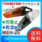 掃除機 ハンドクリーナー ハンディクリーナー 充電式 乾湿両用 マクロス MEH-25 サイクローネ コードレス サイクロン式 (ポイント15倍&送料無料)