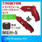電動ドライバー セット コンパクト 工具 マクロス トランスフォームパワードライバー MEH-5 46P 変形 小型 充電式 ライト付き