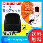 超音波発生器 害虫忌避 害虫駆除 虫よけ ソーラー害虫アタック マクロス MEH-7 ソーラー充電