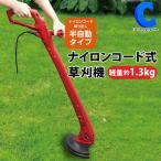 草刈機 ナイロンコード式 女性でも使いやすい 軽量 交流式 MEH-89