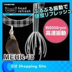 頭皮マッサージ器 ヘッドマッサージ機 電動 振動ヘッドリフレッシュ ヘッドスパ 電池式 MEHR-18