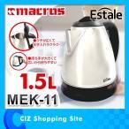 電気ケトル ステンレスケトル 1.5L マクロス MEK-11 エステール(Estale) おしゃれ