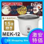 炊飯器 1.5合炊き 0.5合〜1.5合 マクロス MEK-12 エステール(Estale) フッ素コーティング内鍋