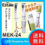 ブレンダー ハンドミキサー コンパクト ブレンダー&ミキサー  MEK-24 (送料無料)