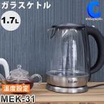 マクロス 温度調節 自動再加熱機能付き 1.7リットルガラスケトル MEK-31 1コ入