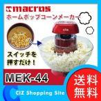 ポップコーンメーカー ポップコーンマシーン 家庭用 ホームポップコーンメーカー マクロス MEK-44 (送料無料)