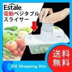 電動 スライサー 家庭用 野菜 電動ベジタブルスライサー MEK-46 (送料無料)