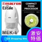 フードプロセッサー コンパクトミキサー マクロス MEK-6 エステール(Estale)