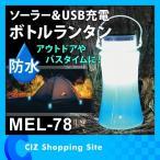 ソーラーランタン ソーラーライト おしゃれ 防水 USB充電 明るい アウトドア 防水ボトルランタン MEL-78 (送料無料)