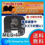 小動物侵入対策 鳥よけ 超音波発生器 マクロス ソーラーアニマルブロック MES-11 太陽光充電 センサー式 (送料無料)