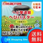 ヘビ撃退器 へびバスター ヘビ駆除器 ソーラー充電式 振動式 害獣対策 太陽光充電 マクロス MES-13 (送料無料)