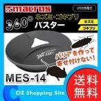 虫よけ 害虫駆除 害獣駆除 コードレス 超音波発生器 USB充電式 360度ネズミ・ゴキブリバスター MES-14 (送料無料)