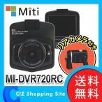 ドライブレコーダー 2カメラ 前後 駐車監視 一体型 リアカメラ付き 12V 24V バックモニター 動体検知 MI-DVR720RC (送料無料)