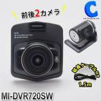 ドライブレコーダー 2カメラ 後方 前後撮影 リアカメラ付き HD リアカメラ用延長ケーブル1.5m付き 12V 24V  MI-DVR720RCリニューアル版  MI-DVR720SW