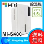 除湿機 除湿器 ペルチェ式 1.5L コンパクト スタイリッシュ除湿器 MI-S400 (送料無料)