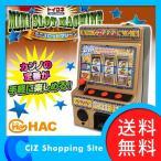 ミニスロットマシーン ハック(HAC) コイン48枚付き カジノ パチスロ (送料無料)
