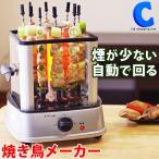 焼き鳥焼き機 家庭用 回転 サンコー 自家製焼き鳥メーカー 2 電気焼き鳥器