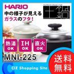土鍋 どなべ ハリオ(HARIO) フタがガラスのIH土鍋 MNI-225 日本製 レシピ付き (送料無料)