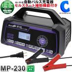 大自工業 DAIJI INDUSTRY MP-230 セレクト式自動パルスバッテリー充電器 バイク-ミニバン 大型トラック 12V 24V対応 定格25A バッテリー診断機能付