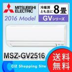 エアコン ルームエアコン GVシリーズ 三菱電機(MITSUBISHI) 霧ヶ峰 MSZ-GV2516-W 主に8畳 MSZ-GV2516-Wセット (送料無料&お取寄せ)