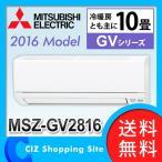 エアコン ルームエアコン GVシリーズ 三菱電機(MITSUBISHI) 霧ヶ峰 MSZ-GV2816-W  主に10畳 MSZ-GV2816-Wセット (送料無料&お取寄せ)