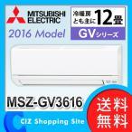 エアコン ルームエアコン GVシリーズ 三菱電機(MITSUBISHI) MSZ-GV3616-W 霧ヶ峰 主に12畳 MSZ-GV3616-Wセット (送料無料&お取寄せ)
