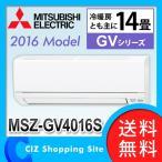 エアコン ルームエアコン GVシリーズ 三菱電機(MITSUBISHI) 霧ヶ峰MSZ-GV4016S-W 主に14畳 MSZ-GV4016S-Wセット (送料無料&お取寄せ)
