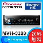 メインユニット Bluetooth/USB/チューナーメインユニット パイオニア カロッツェリア (Pioneer carrozzeria) MVH-5300 (送料無料)