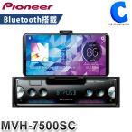 カーオーディオ 1din Bluetooth対応 パイオニア カロッツェリア オーディオ USB チューナー DSPメインユニット MVH-7500SC (送料無料&お取寄せ)