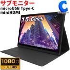 モバイルモニター 15.6インチ HDMI 軽量 薄型 モバイルディスプレイ ゲームモニター ケース付き SaiEL MW-2ND15 (メーカー直送)