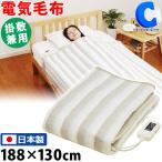 洗濯できる電気毛布 電気毛布 電気敷毛布 掛け敷き毛布 掛敷毛布 188×130cm なかぎし NA-013K 室温センサー