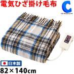 椙山紡織 電気毛布 電気ひざ掛け 日本製 電気ブランケット おしゃれ 毛布 82×140cm グレー