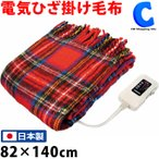 電気ひざ掛け 毛布 日本製 なかぎし NA-055H 82×140cm レッド