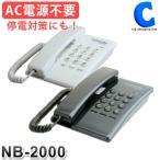 電話機 固定電話機 ベーシックテレホン ベーシック電話機 ノーザンブルー シンプルフォン NB-2000