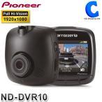 パイオニア ドライブレコーダー ユニット 207万画素 Full HD WDR/GPS/Gセンサー/対角127º/駐車監視/32GB microSD付属 ND-DVR10 ドライブレコーダー