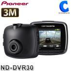 ショッピングドライブレコーダー ドライブレコーダー 一体型 GPS搭載 WDR機能 ドラレコ パイオニア カロッツェリア ドライブレコーダーユニット ND-DVR30 2.4インチ (送料無料)