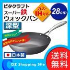 ビタクラフト フライパン スーパー鉄 28cm ウォックパン Vitacraft 2006 (送料無料)