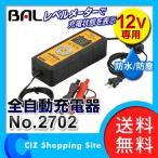 バッテリー充電器 12V 4A 自動車用 バッテリーチャージャー 12V 防水 防塵設計 フック付き 大橋産業 BAL No.2702 (送料無料)